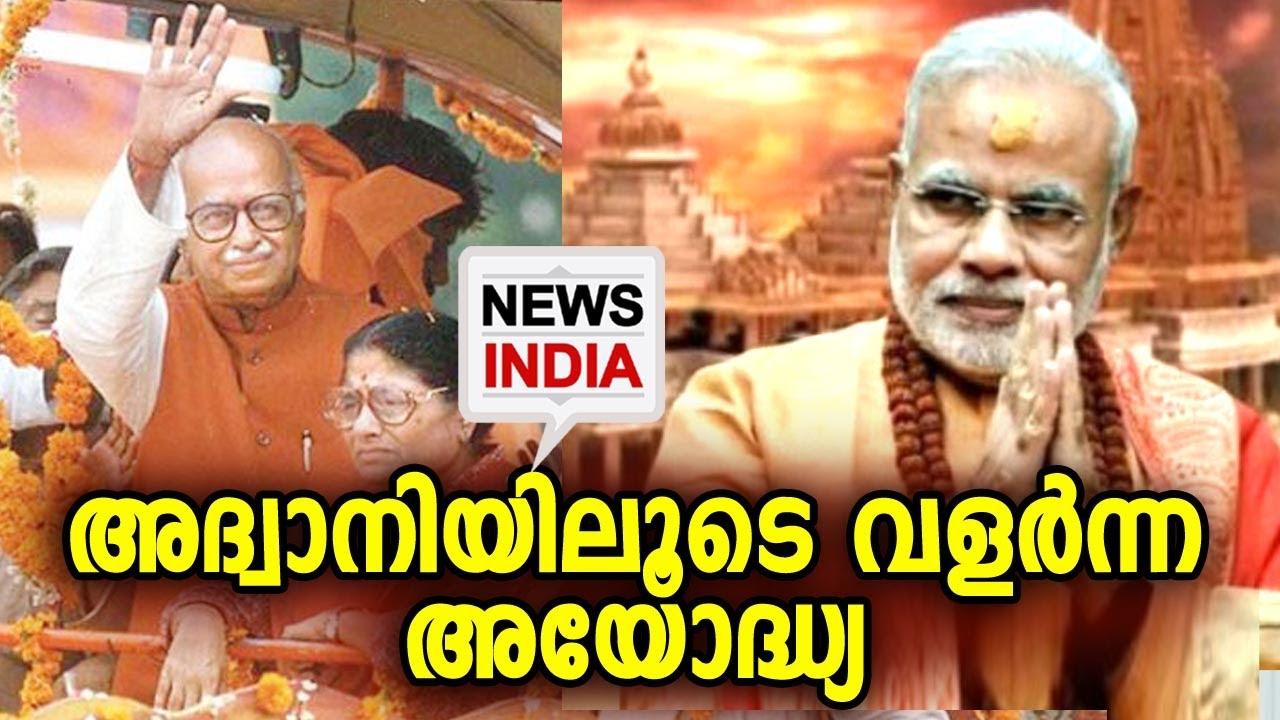 അനാരോഗ്യം അദ്വാനി എത്തിയില്ല.സമരത്തിന് 500 വര്ഷം പഴക്കം| Advani | NEWS INDIA MALAYALAM | NEWS INDIA