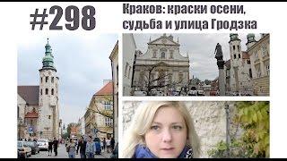 видео Прогулки по Кракову: рыночная площадь, университет Ягеллонии и мороженое