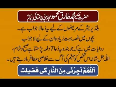 Allahumma Ajirni Minan Naar - Hakeem Tariq Mehmood Chughtai Video