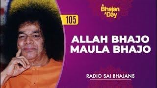 105 - Allah Bhajo Maula Bhajo | Radio Sai Bhajans