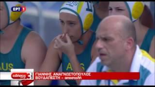 Αυστραλία - Ελλάδα 8-11 /Παγκόσμιο Πρωτάθλημα Πόλο Γυναικών {20-7-2017}