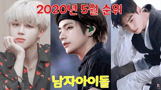 2020년 5월 남자아이돌 순위 !!