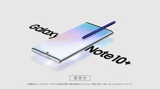 Galaxy Note10+:TVCM 発売中!