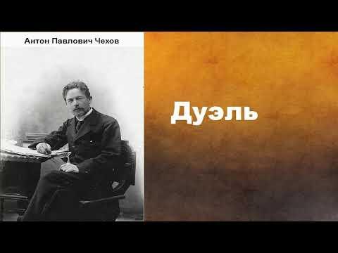 Антон Павлович Чехов.  Дуэль.  аудиокнига.