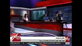 المواجهة | ما هي اهم أماكن السياحه العلاجية في مصر؟ .. د. خالد سعد يجيب !!