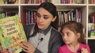 Обзор книг с окошками и створками. Издательство Робинс