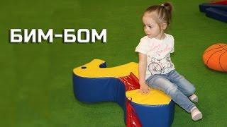 Детский развлекательный центр Дом Бим-Бом