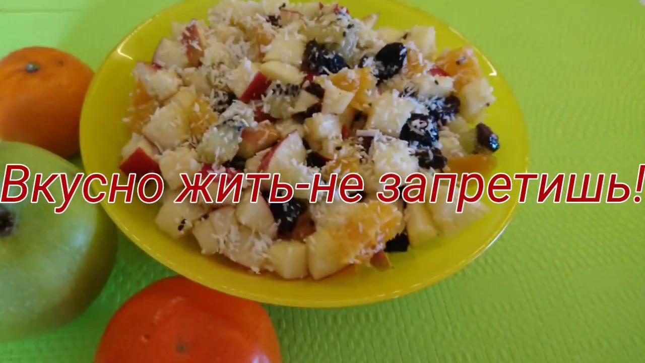 Фруктовый салат Мультифрукт / Fruit salad