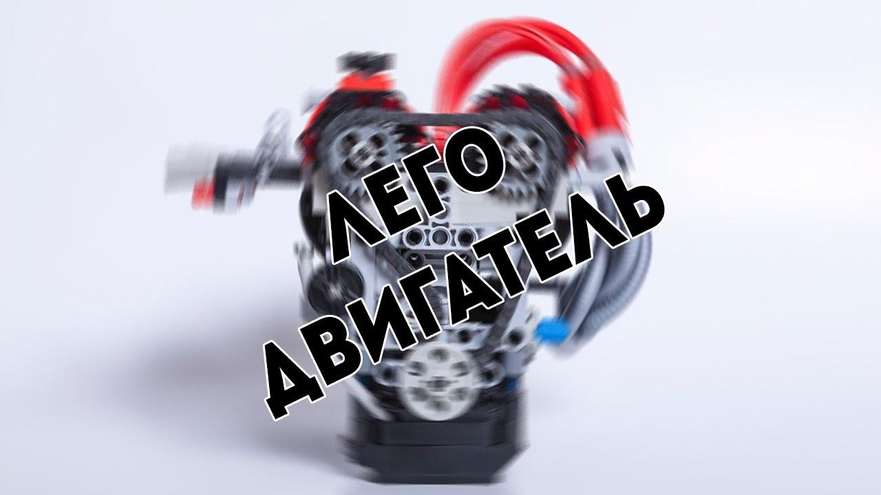 Как сделать лего мотор фото 908