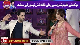 Game Show Aisay Chalay Ga with Danish Taimoor | 29th June 2019 | Danish Taimoor Game Show