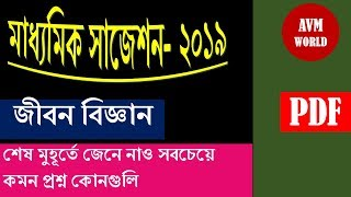 Madhyamik Life Science Suggestion 2019 / WBBSE / Madhyamik Last Minute Life Science Suggestion 2019