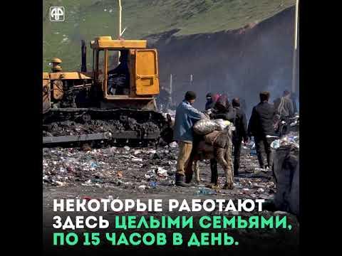 Как мусорные полигоны Таджикистана превратить в прибыльный бизнес