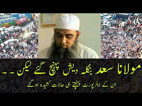 Maulana Saad reached Bangladesh but will not join Tongi Ijtema|Protest in Dhaka against Maulana Saad