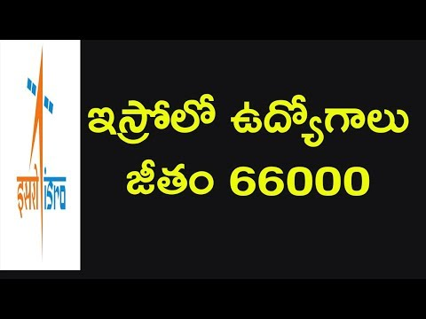 isro jobs 2017 telugu || isro job notification telugu || jobs in telugu btech jobs