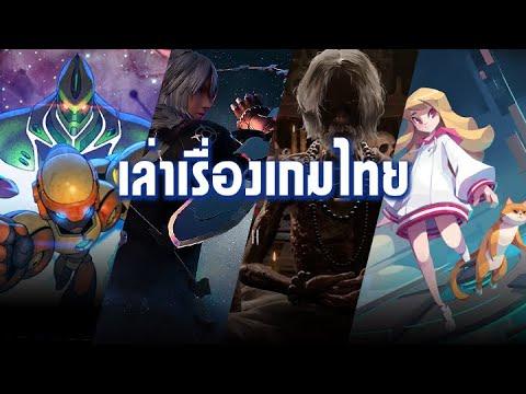 วิวัฒนาการเกมไทย