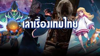 Thai game evolution