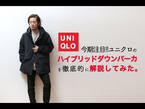 UNIQLO/ユニクロのハイブリッドダウンパーカをレビュー!プロじゃなきゃ語れない論理的解説!
