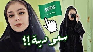 صرت سعودية ليوم كامل !! 🇸🇦