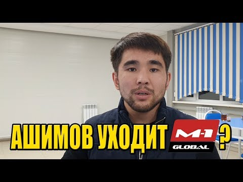 Арман АШИМОВ УХОДИТ ИЗ М1 Global