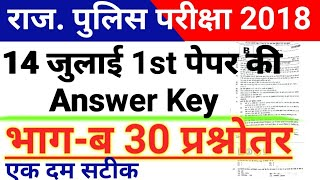 Rajasthan Police 14 july 1st paper Answer Key || Rajasthan police exam 2018 answer key