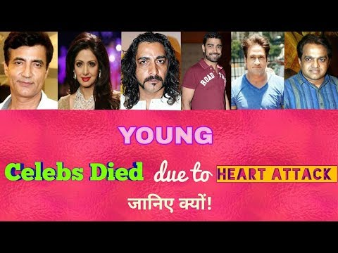 Indian film actors who died young due to heart attack. जानिए क्यों!