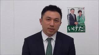 井桁亮氏(教育・社会保障)