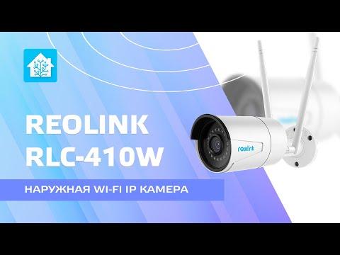 Reolink RLC-410W - наружная IP камера, с микрофоном