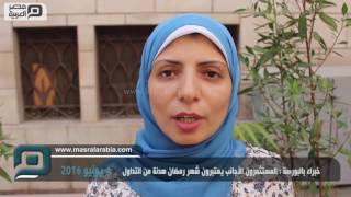 فيديو| منفذ بالبورصة: المستثمرون الأجانب يعتبرون شهر رمضان هدنة من التداول