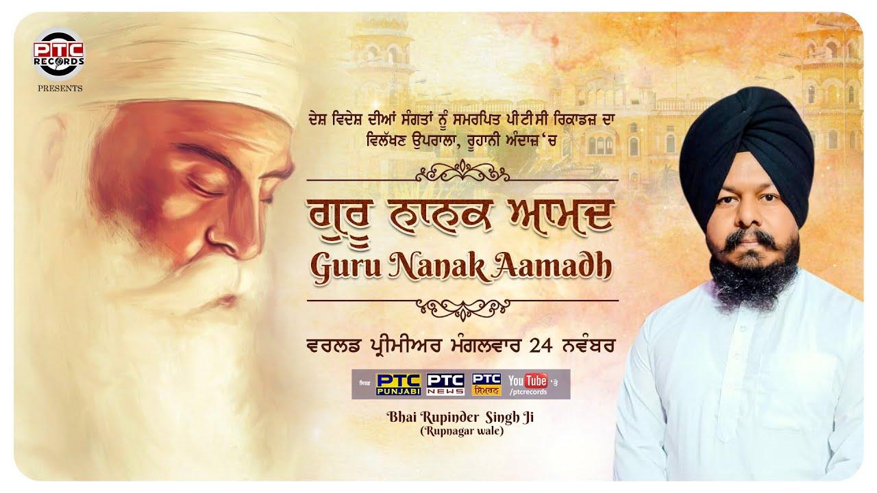 GURU NANAK AAMADH (Promo) | BHAI RUPINDER SINGH JI (ROOP NAGAR WALE) | PTC Records