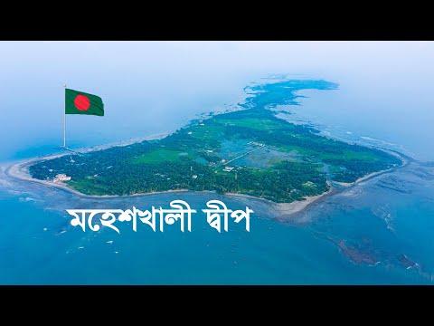 মহেশখালী দ্বীপে উন্নয়নের মহাযজ্ঞ !! চীন, জপান ও কোরিয়ার নজর এখন মহেশখালীতে !! Maheshkhali Island