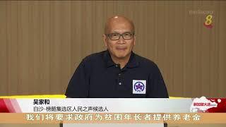 【新加坡大选】白沙-榜鹅集选区竞选广播