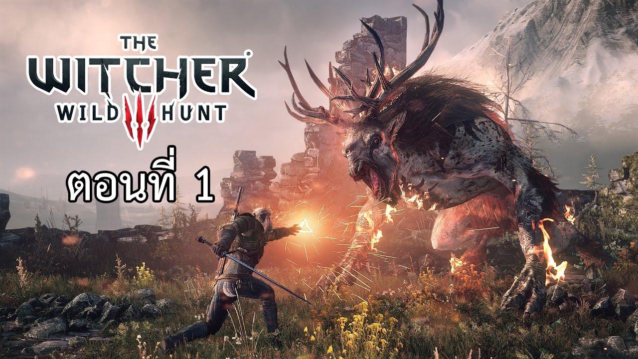 มาลองเล่น The Witcher 3 : Wild Hunt ตอนที่ 1 [ เริ่มต้นการผจญภัยครั้งใหม่! ] (พากย์ไทย ซับไทย)