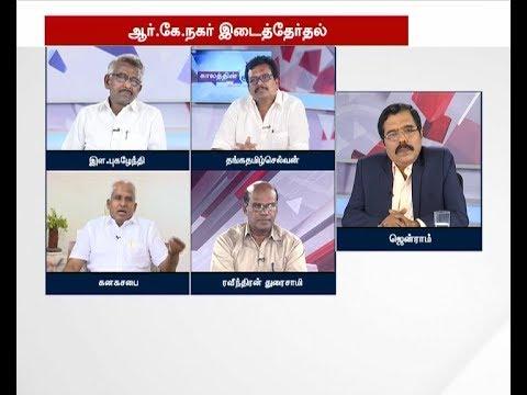 காலத்தின் குரல்    ஆர்.கே.நகர் : தேர்தல் அதிகாரி திடீர் மாற்றம்