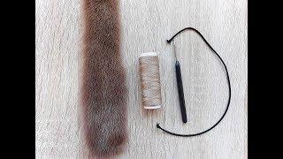 Как сделать петельку для полушубка в цвет меха