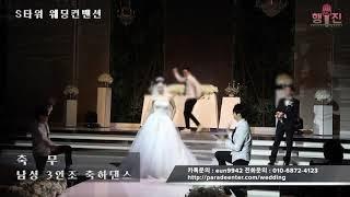 (광주 결혼식 축무) s타워 웨딩컨벤션 3층 (BBoom BBoom (뿜뿜)+살리고 달리고) 2018.10.13