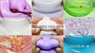 MBTI 유형별 커플링,이상형  • 시리즈 액괴 • M…