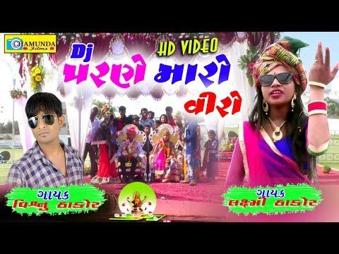 Laxmi Thakor || પરણે મારો વીરો || New Gujarati Dj Lagn Song 2019  || Visnu Thakor,Laxmi Maniyari