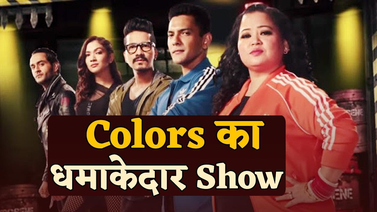 Khatra Khatra Khatra | Launch of Colors TV New Show | Bharti Singh