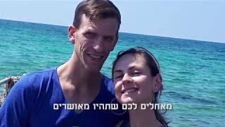 Ilana&Ami Weizel Wedding Movie 18/10/18