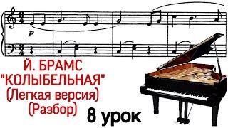 """8 урок: «И. БРАМС. КОЛЫБЕЛЬНАЯ. РАЗБОР». УРОКИ ФОРТЕПИАНО ДЛЯ ВЗРОСЛЫХ. (""""PRO PIANO"""