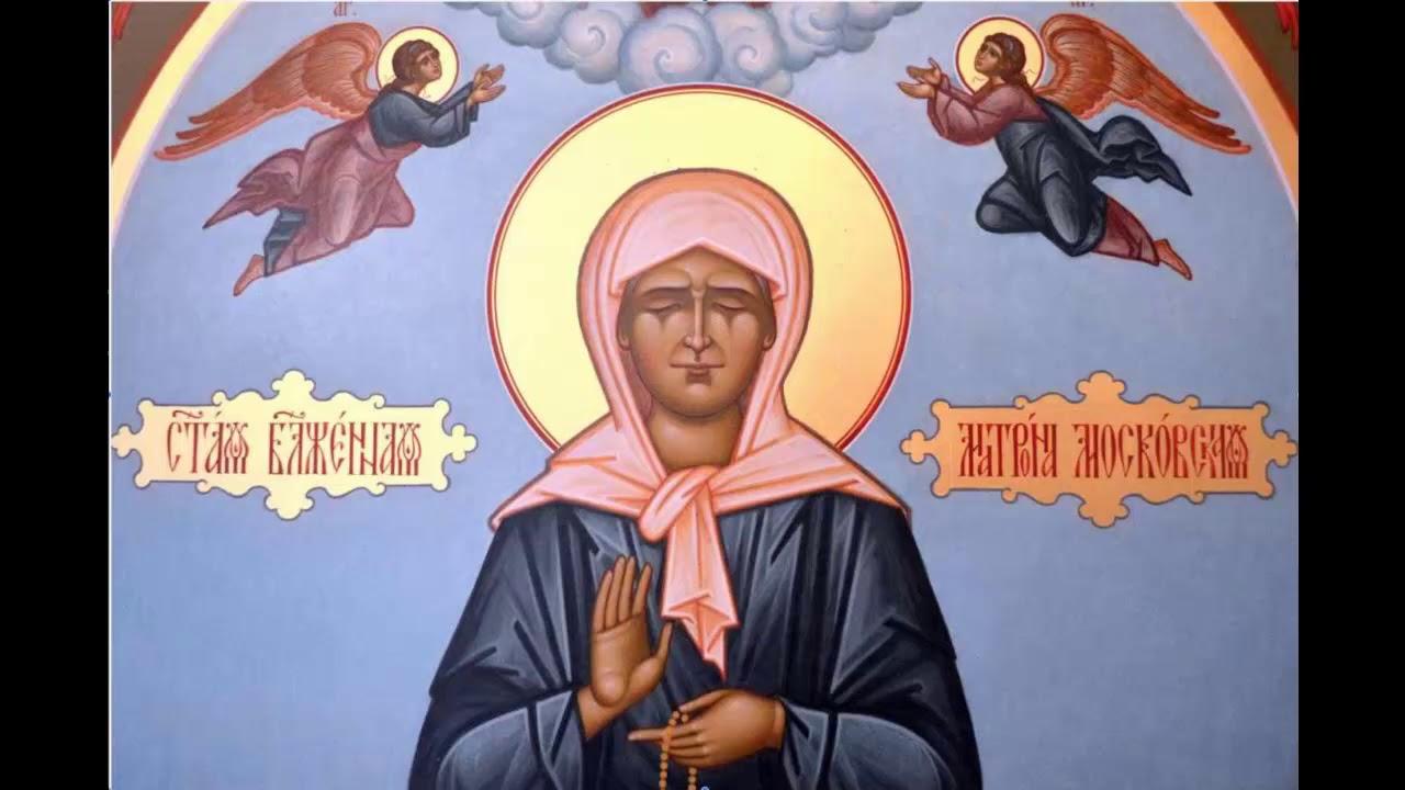 Молитва Матроне Московской о помощи в деньгах