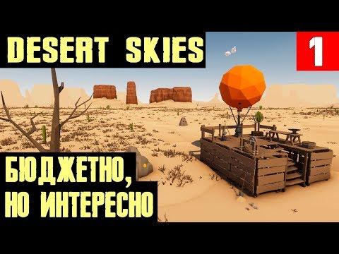 Desert Skies - обзор и прохождение новой инди выживалки. Как Raft, только в воздухе! #1