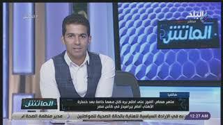 الماتش - الكابتن ماهر همام نجم الأهلي السابق بعد الفوز على اطلع برة: مفتقدين اليوم الكامل في الأهلي