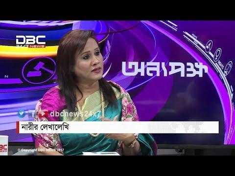 নারীর লেখালেখি    অন্যপক্ষ    Onnopokkho    DBC NEWS 09/02/18