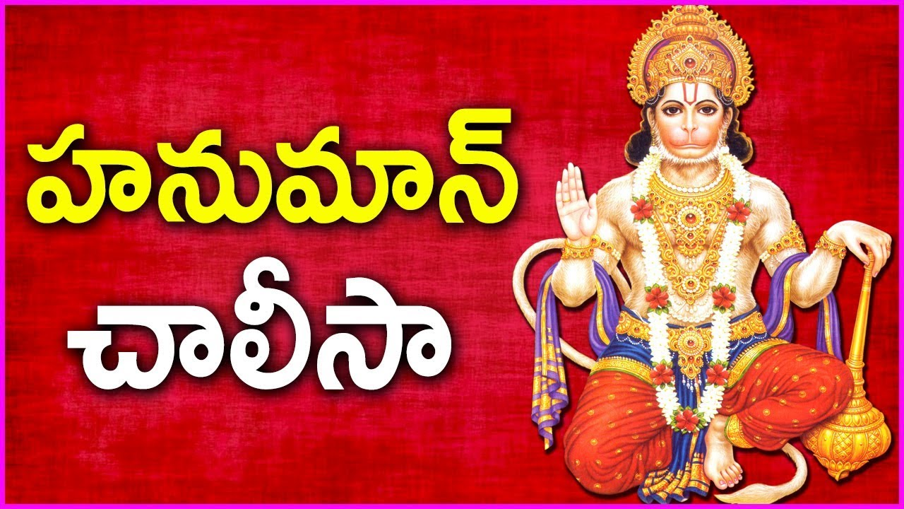Hanuman Chalisa - Fast Version In Telugu | Very Powerful Song Of Anjaneya  Swamy
