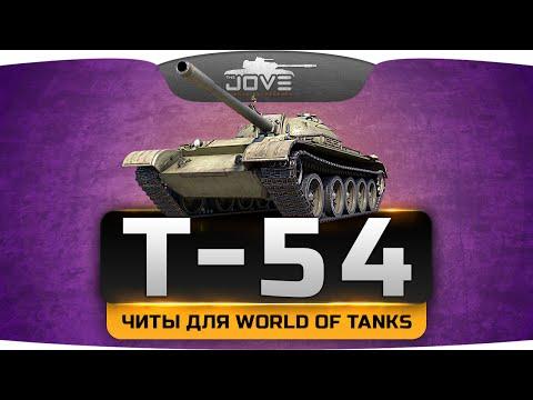 Настоящий чит для World Of Tanks. Почему стоит качать Т-54?