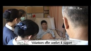 20150702E Tzu Chi volunteers offer comfort and support to the victims of Gas explosion
