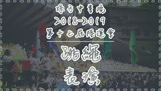 Publication Date: 2018-11-18 | Video Title: 孫方中書院 | 2018-2019 第十七屆陸運會 | 跳繩