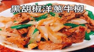 【不專業料理分享】— 黑胡椒洋蔥牛柳|Cooking time
