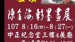 台北-中正紀念堂開幕式展期:2018.8/16~8/27.